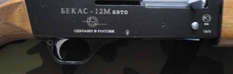 Ружье «Бекас — 12М авто»: описание и отзыв